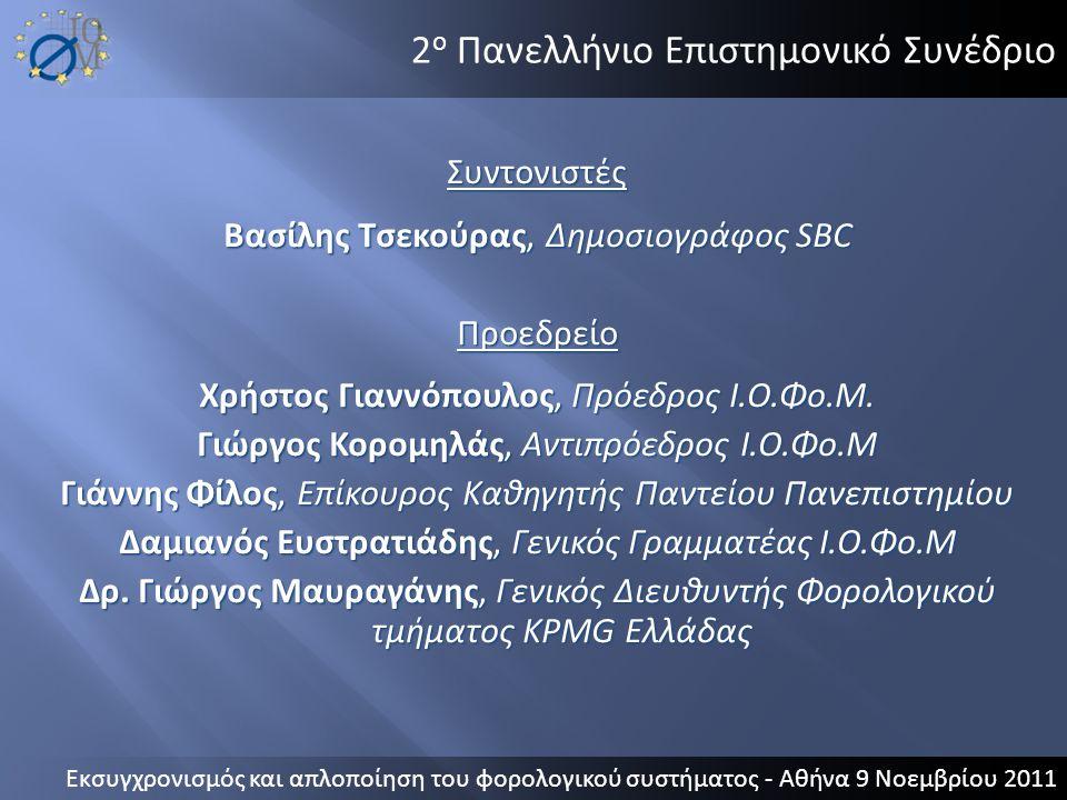 2 ο Πανελλήνιο Επιστημονικό Συνέδριο Χαιρετισμοί διοργανωτών Εκσυγχρονισμός και απλοποίηση του φορολογικού συστήματος - Αθήνα 9 Νοεμβρίου 2011 Κωνσταντίνος Μίχαλος, Πρόεδρος Ε.Β.Ε.Α.