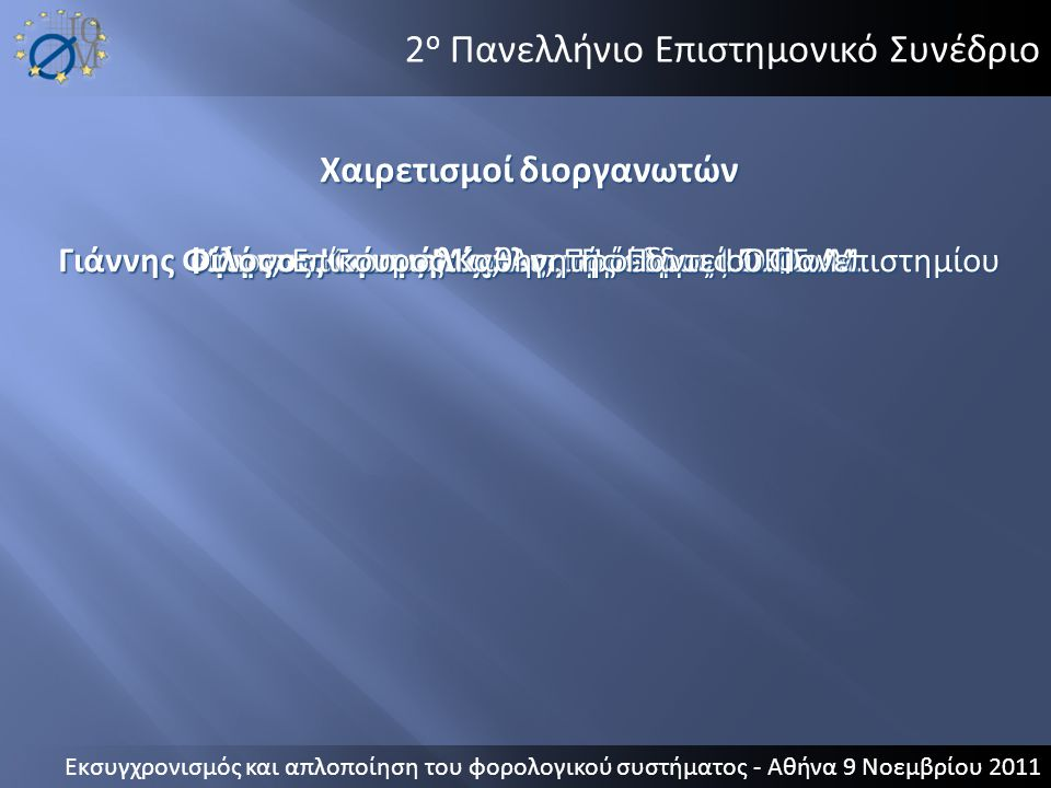 2 ο Πανελλήνιο Επιστημονικό Συνέδριο Εκσυγχρονισμός και απλοποίηση του φορολογικού συστήματος 1 ο μέρος εισηγήσεων Εκσυγχρονισμός και απλοποίηση του φορολογικού συστήματος - Αθήνα 9 Νοεμβρίου 2011