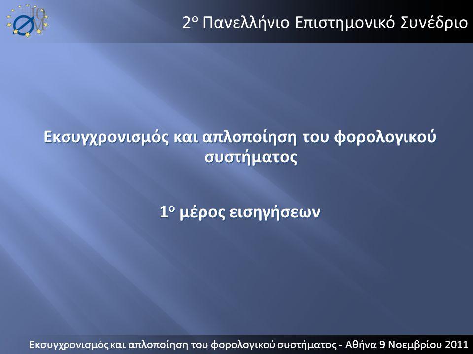2 ο Πανελλήνιο Επιστημονικό Συνέδριο Εκσυγχρονισμός και απλοποίηση του φορολογικού συστήματος 1 ο μέρος εισηγήσεων Εκσυγχρονισμός και απλοποίηση του φ