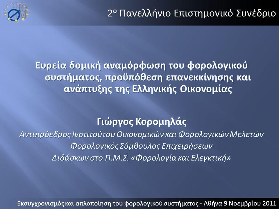 2 ο Πανελλήνιο Επιστημονικό Συνέδριο Εκσυγχρονισμός και απλοποίηση του φορολογικού συστήματος Τοποθετήσεις συνέδρων - Ανοικτή συζήτηση Εκσυγχρονισμός και απλοποίηση του φορολογικού συστήματος - Αθήνα 9 Νοεμβρίου 2011