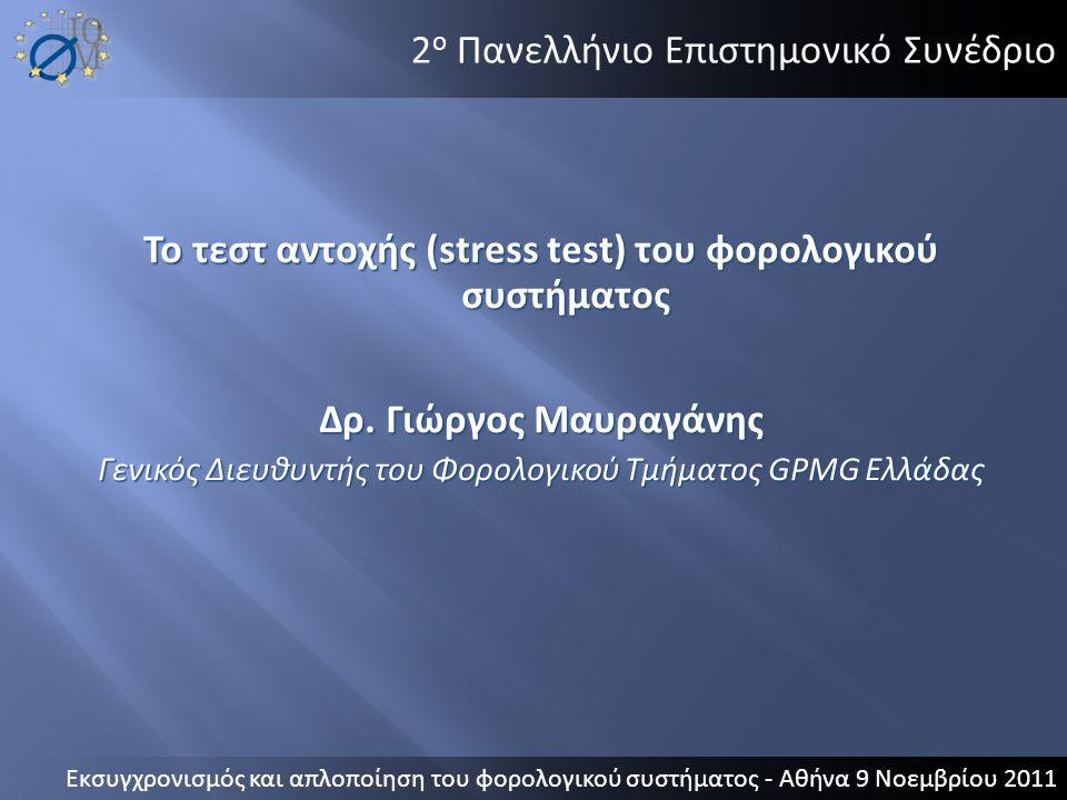 2 ο Πανελλήνιο Επιστημονικό Συνέδριο Το τεστ αντοχής (stress test) του φορολογικού συστήματος Δρ. Γιώργος Μαυραγάνης Γενικός Διευθυντής του Φορολογικο