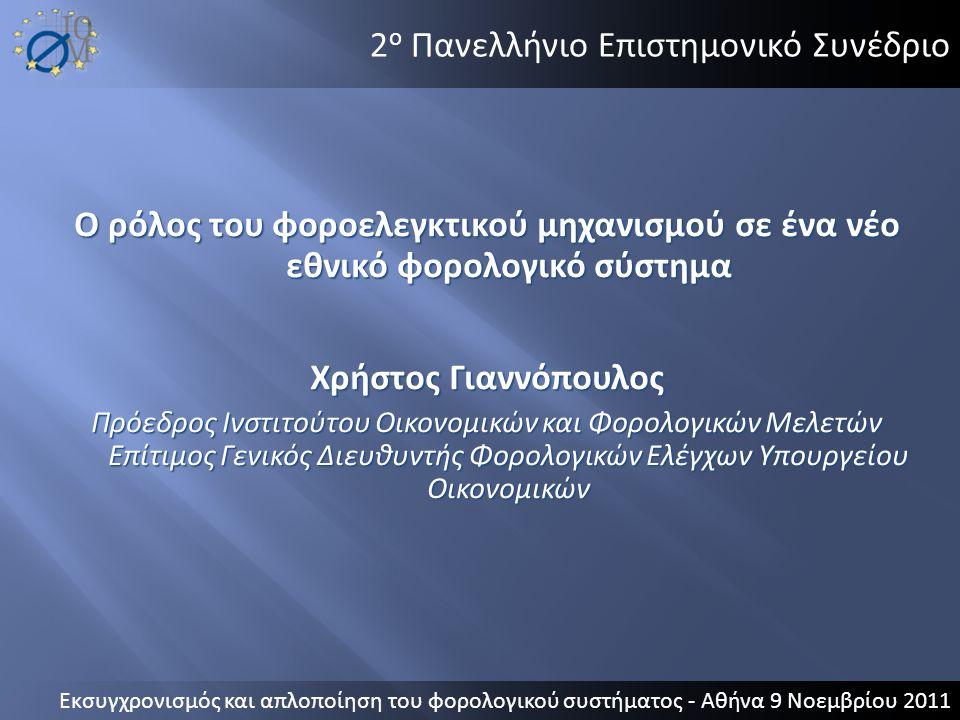 2 ο Πανελλήνιο Επιστημονικό Συνέδριο Ο ρόλος του φοροελεγκτικού μηχανισμού σε ένα νέο εθνικό φορολογικό σύστημα Χρήστος Γιαννόπουλος Πρόεδρος Ινστιτού