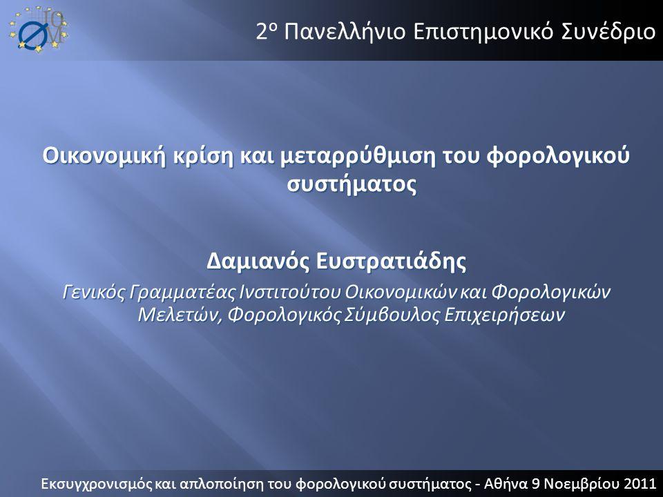 2 ο Πανελλήνιο Επιστημονικό Συνέδριο Φορολογικό σύστημα.