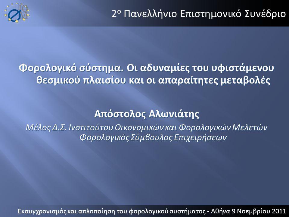 Αθήνα 9 Νοεμβρίου 2011 2 ο Πανελλήνιο Επιστημονικό Συνέδριο Έρευνα για το Εθνικό Φορολογικό Σύστημα Παρουσίαση Γιώργος Κορομηλάς Αντιπρόεδρος Ι.Ο.Φο.Μ.