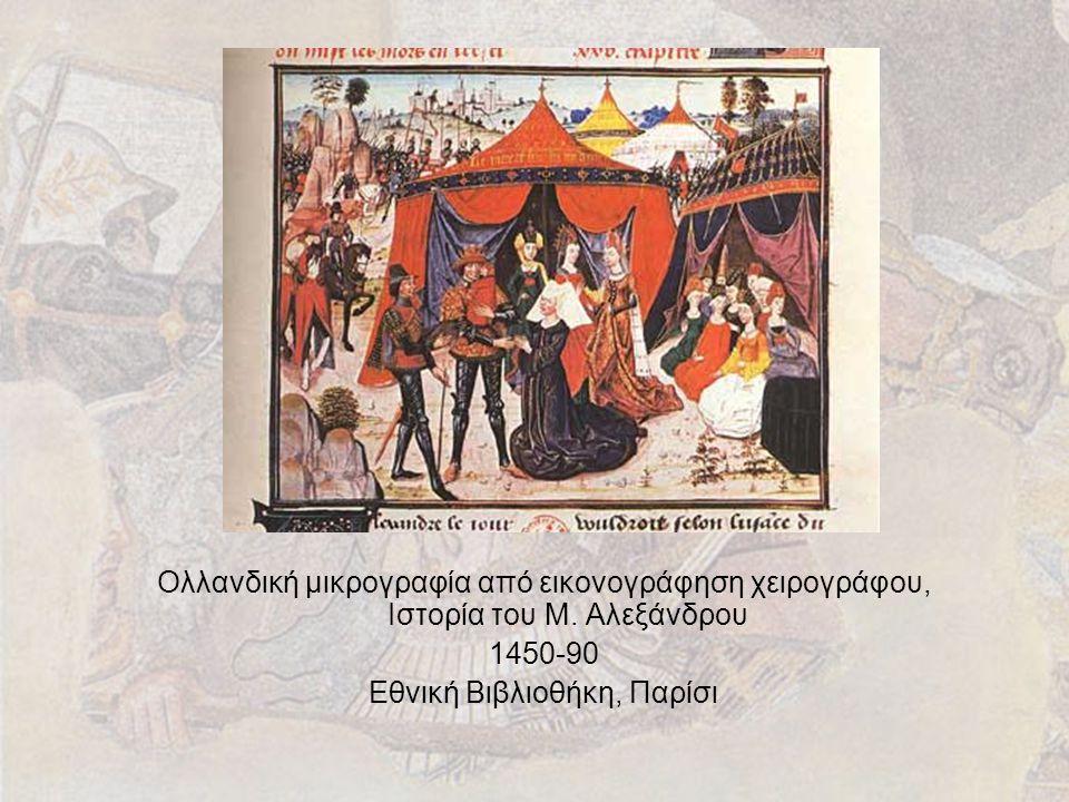 Ολλανδική μικρογραφία από εικονογράφηση χειρογράφου, Ιστορία του Μ. Αλεξάνδρου 1450-90 Εθνική Βιβλιοθήκη, Παρίσι