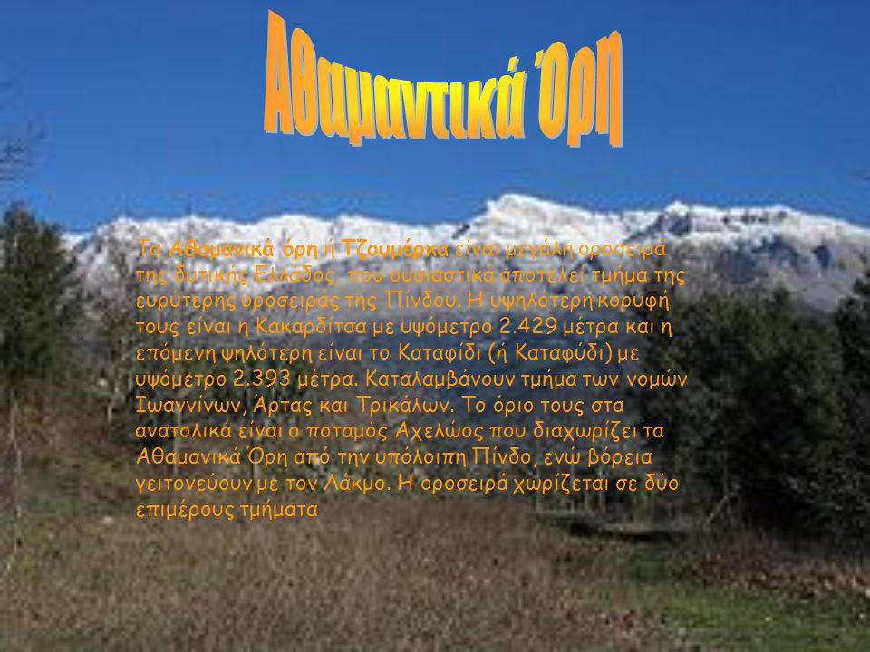 Τα Αθαμανικά όρη ή Τζουμέρκα είναι μεγάλη οροσειρά της δυτικής Ελλάδος, που ουσιαστικά αποτελεί τμήμα της ευρύτερης οροσειράς της Πίνδου.