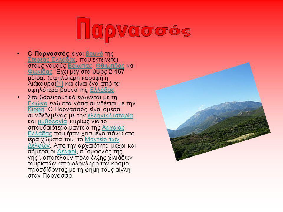 Ο Παρνασσός είναι βουνό της Στερεάς Ελλάδας, που εκτείνεται στους νομούς Βοιωτίας, Φθιώτιδας και Φωκίδας. Έχει μέγιστο ύψος 2.457 μέτρα, (υψηλότερη κο