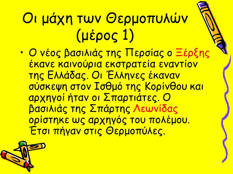 ΤΟ ΠΕΡΣΙΚΟ ΚΡΑΤΟΣ ΚΑΙ ΟΙ ΕΛΛΗΝΕΣ ΤΗΣ Μ.ΑΣΙΑΣ (μέρος 2) Οι Έλληνες τις Μ.Ασίας κάλεσαν βοήθεια από τους Έλληνες. Δυστυχώς μόνο οι Αθηναίοι και οι Ερετρ