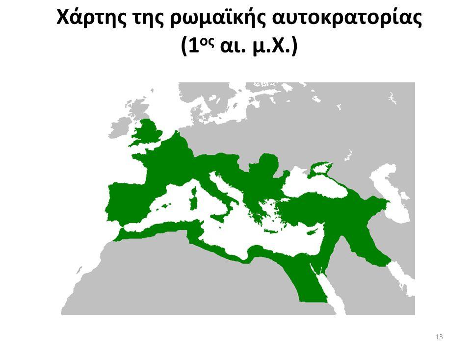 Χάρτης της ρωμαϊκής αυτοκρατορίας (1 ος αι. μ.Χ.) 13