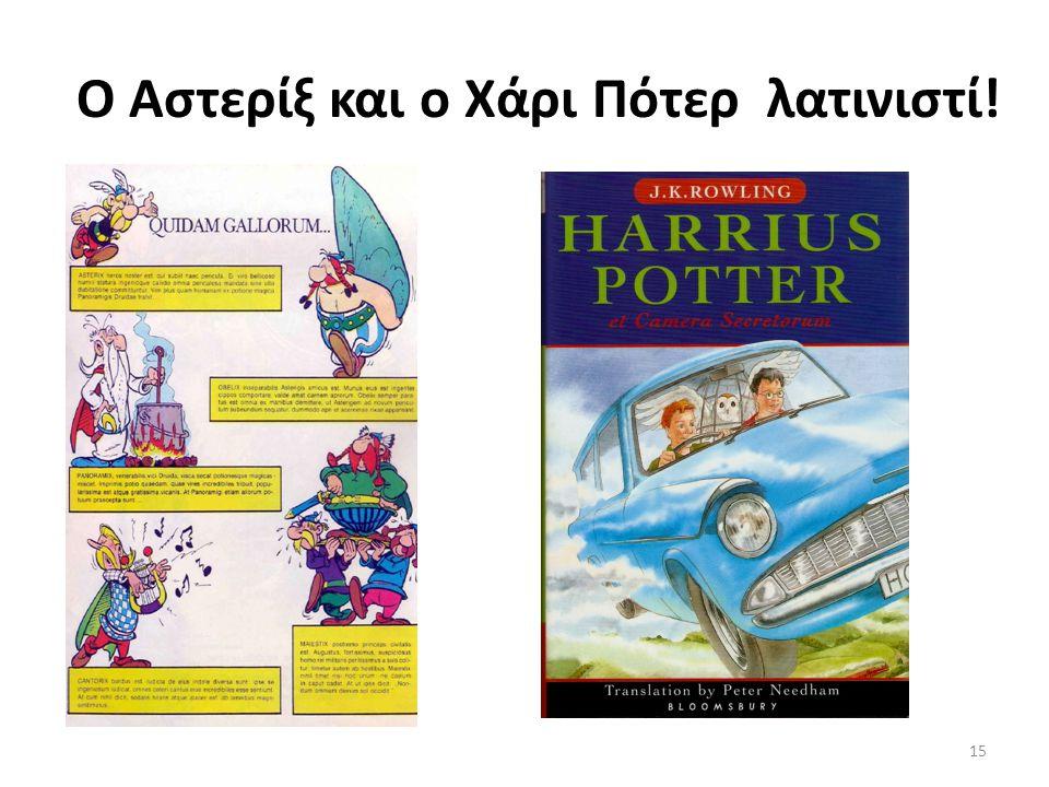 Ο Αστερίξ και ο Χάρι Πότερ λατινιστί! 15