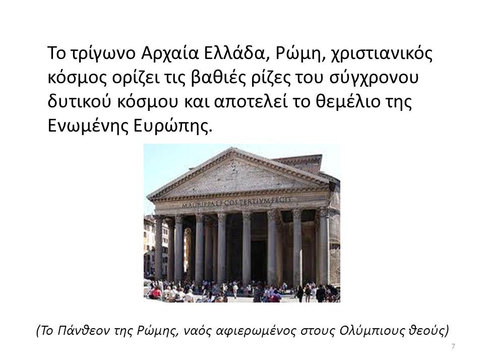 Το τρίγωνο Αρχαία Ελλάδα, Ρώμη, χριστιανικός κόσμος ορίζει τις βαθιές ρίζες του σύγχρονου δυτικού κόσμου και αποτελεί το θεμέλιο της Ενωμένης Ευρώπης.