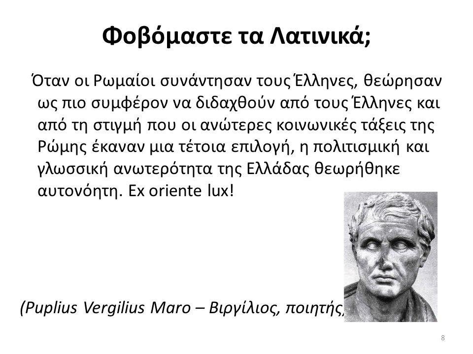 Φοβόμαστε τα Λατινικά; Όταν οι Ρωμαίοι συνάντησαν τους Έλληνες, θεώρησαν ως πιο συμφέρον να διδαχθούν από τους Έλληνες και από τη στιγμή που οι ανώτερ
