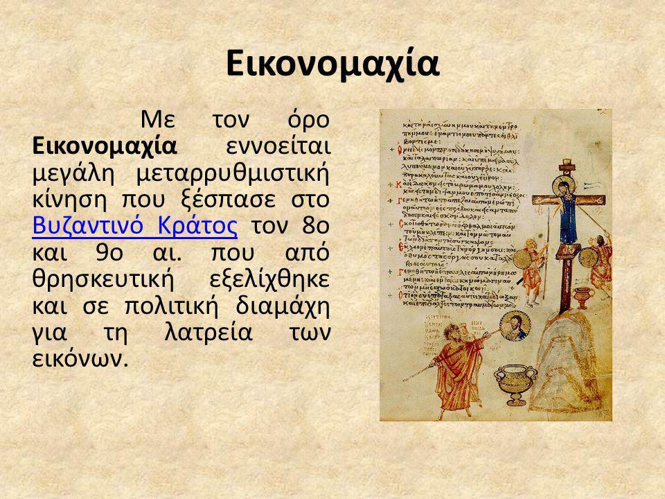 Εικονομαχία Με τον όρο Εικονομαχία εννοείται μεγάλη μεταρρυθμιστική κίνηση που ξέσπασε στο Βυζαντινό Κράτος τον 8ο και 9ο αι. που από θρησκευτική εξελ