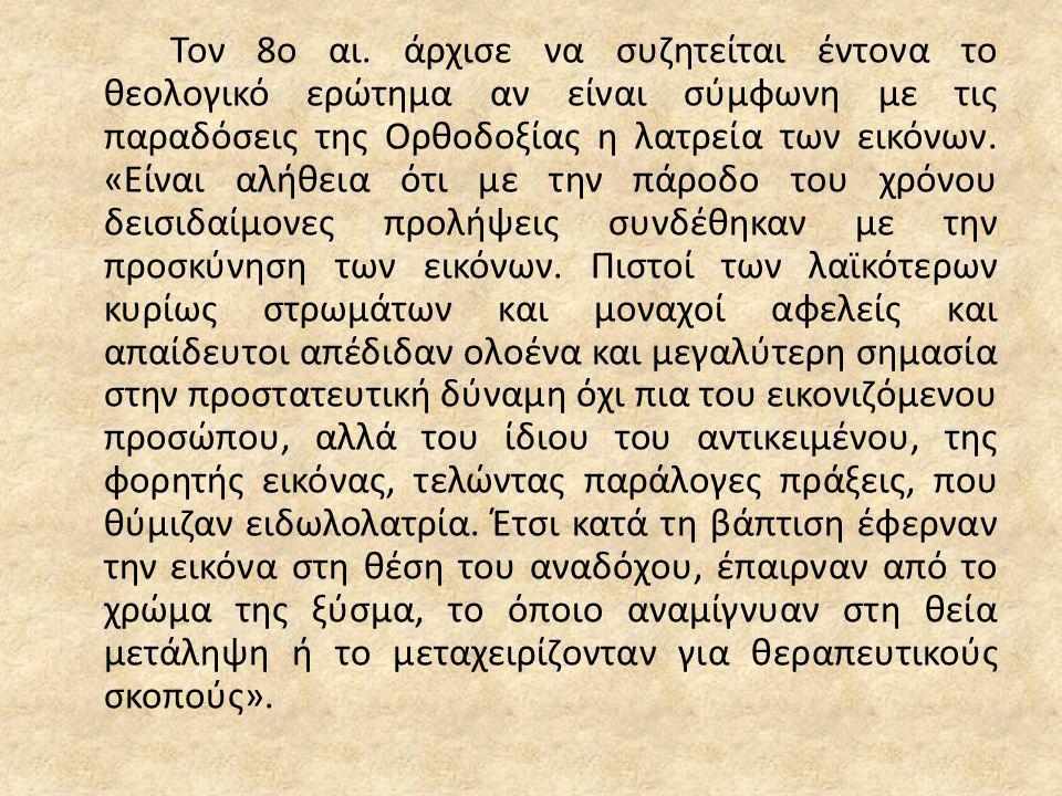 Τον 8ο αι. άρχισε να συζητείται έντονα το θεολογικό ερώτημα αν είναι σύμφωνη με τις παραδόσεις της Ορθοδοξίας η λατρεία των εικόνων. «Είναι αλήθεια ότ