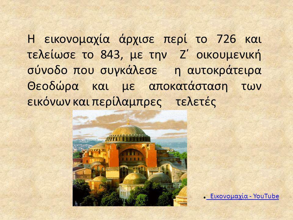 Η εικονομαχία άρχισε περί το 726 και τελείωσε το 843, με την Ζ΄ οικουμενική σύνοδο που συγκάλεσε η αυτοκράτειρα Θεοδώρα και με αποκατάσταση των εικόνω