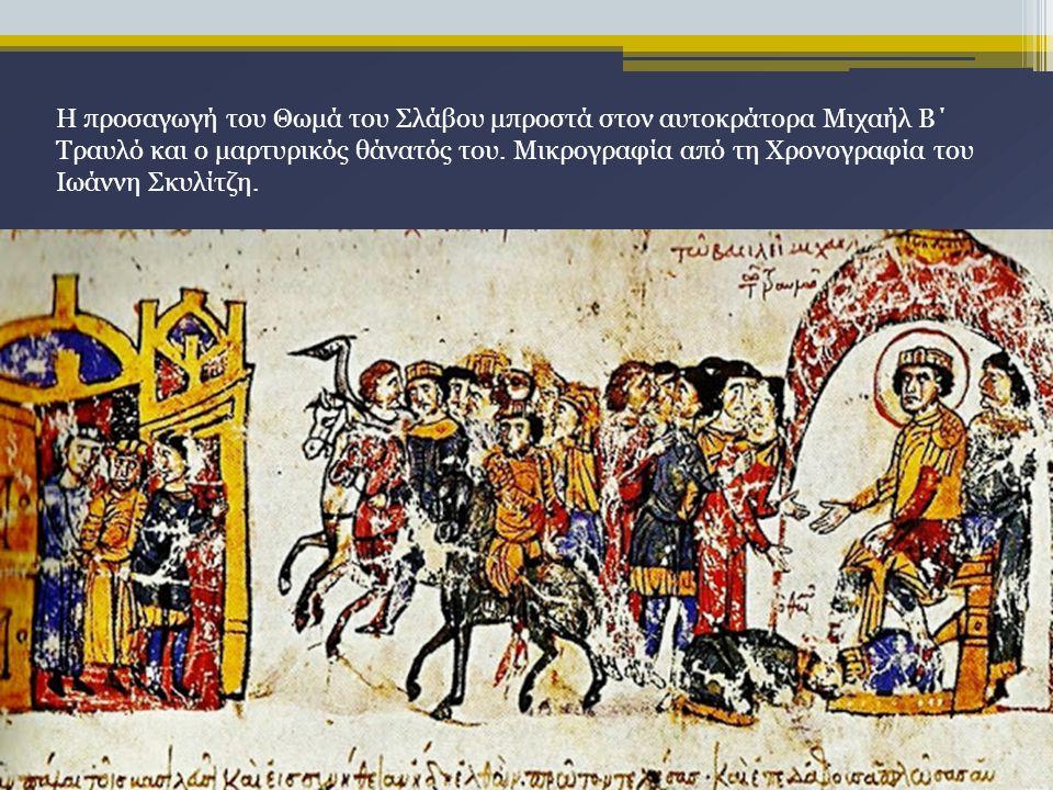 Η προσαγωγή του Θωμά του Σλάβου μπροστά στον αυτοκράτορα Μιχαήλ Β΄ Τραυλό και ο μαρτυρικός θάνατός του. Μικρογραφία από τη Χρονογραφία του Ιωάννη Σκυλ