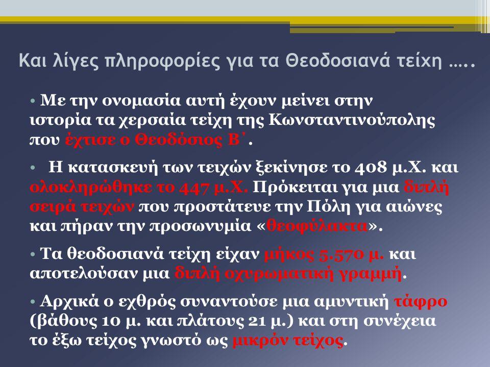 Και λίγες πληροφορίες για τα Θεοδοσιανά τείχη ….. Με την ονομασία αυτή έχουν μείνει στην ιστορία τα χερσαία τείχη της Κωνσταντινούπολης που έχτισε ο Θ