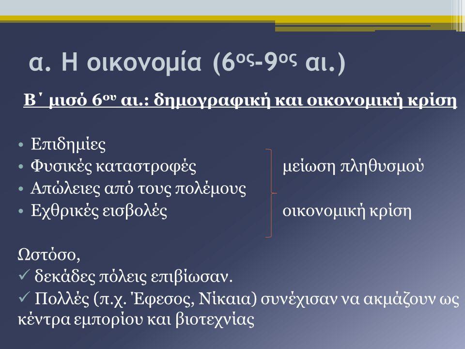 Και λίγες πληροφορίες για τα Θεοδοσιανά τείχη …..