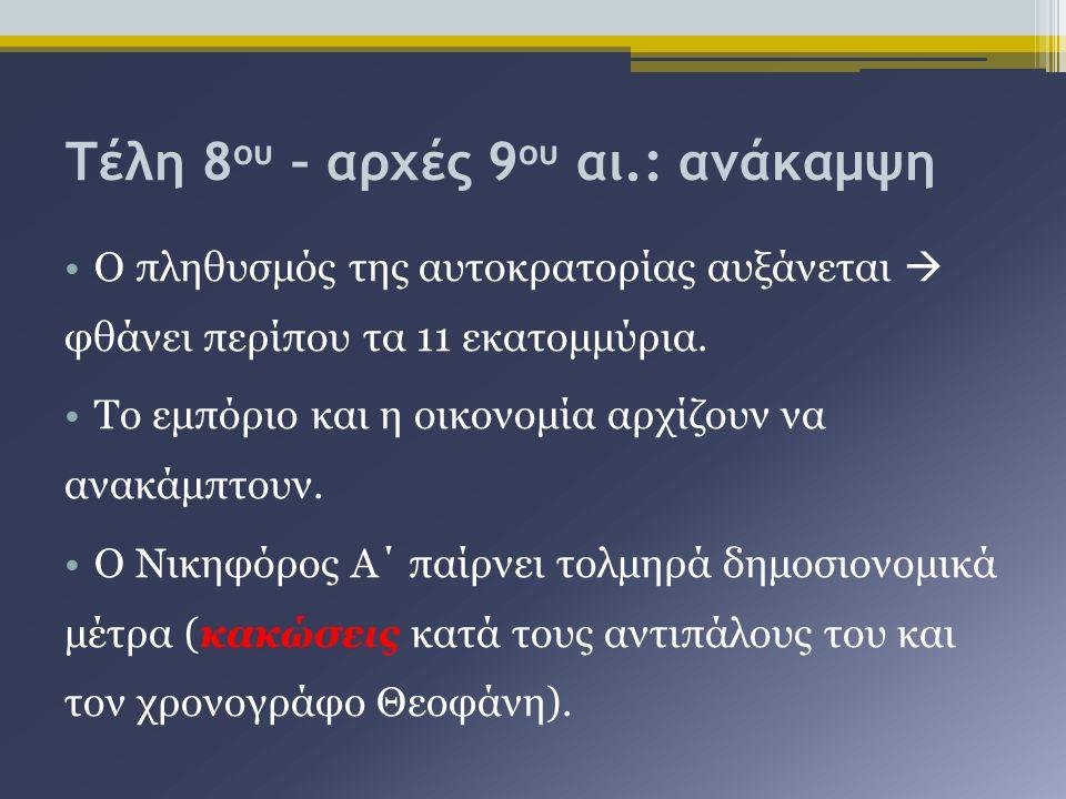 Κακώσεις: 1.Ακύρωση των φοροαπαλλαγών που είχε θεσπίσει η αυτοκράτειρα Ειρήνη και εγγραφή των πολιτών στους φορολογικούς καταλόγους.