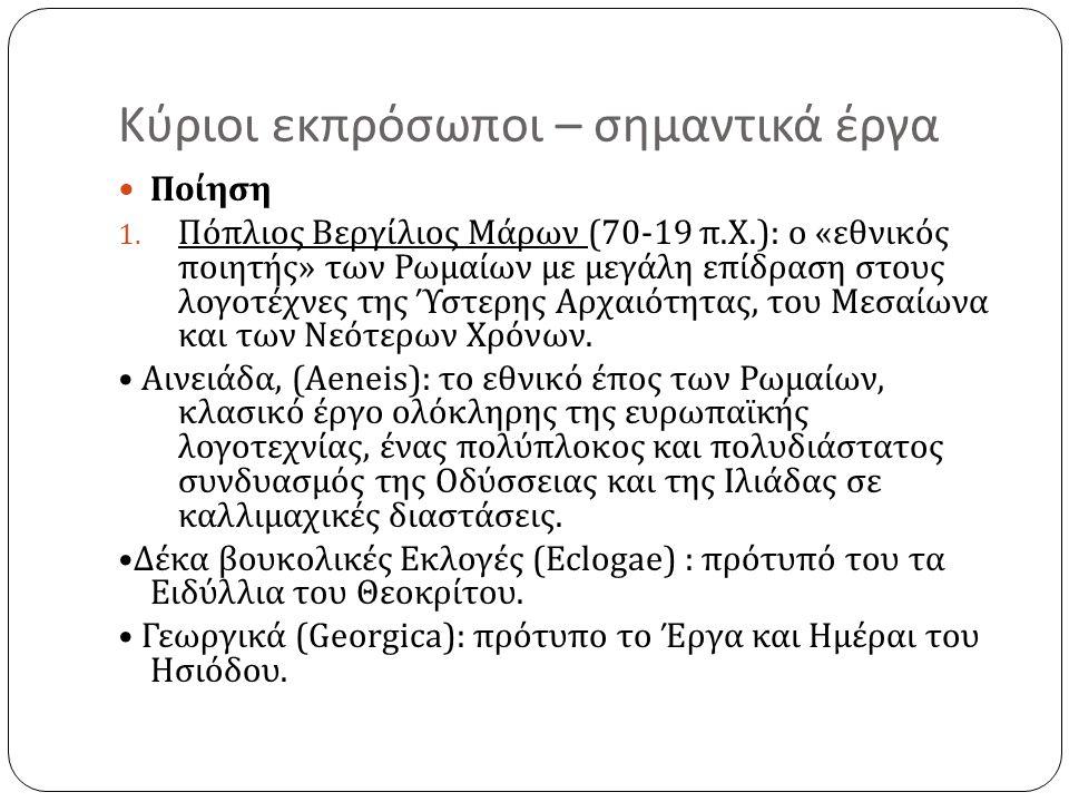 Κύριοι εκπρόσωποι – σημαντικά έργα Ποίηση 1. Πόπλιος Βεργίλιος Μάρων (70-19 π. Χ.): ο « εθνικός ποιητής » των Ρωμαίων με μεγάλη επίδραση στους λογοτέχ