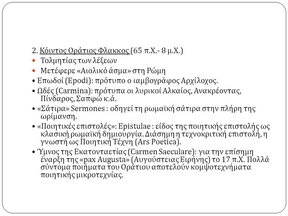 2. Κόιντος Οράτιος Φλακκος (65 π. Χ.- 8 μ.