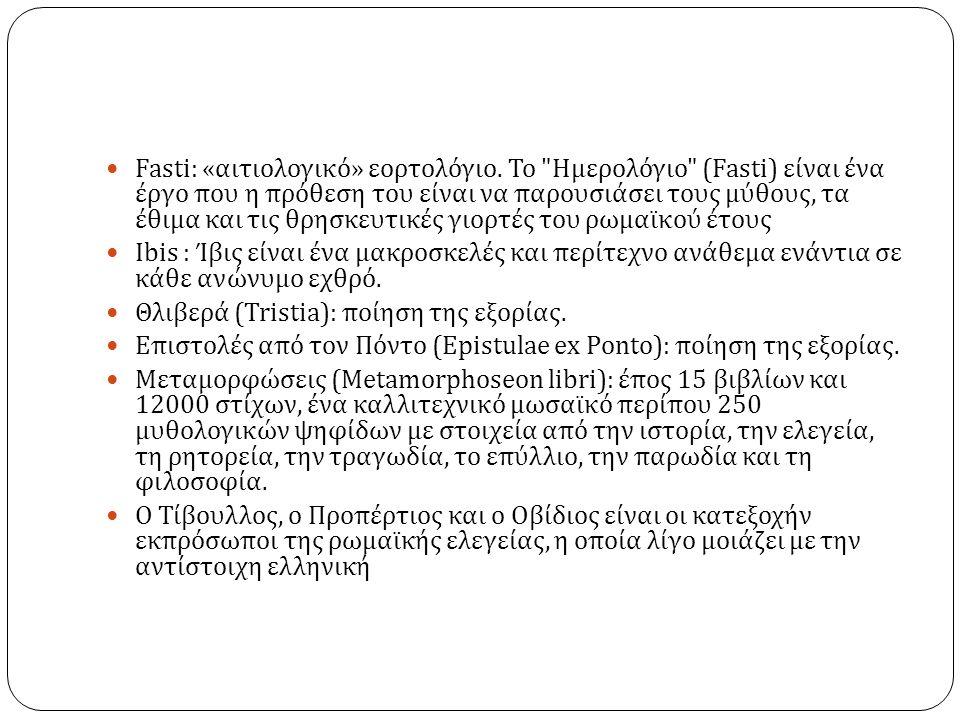 Fasti: « αιτιολογικό » εορτολόγιο.