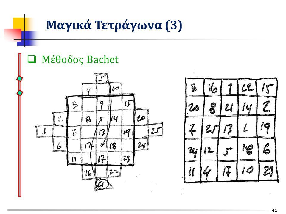 Μαγικά Τετράγωνα (3)  Μέθοδος Bachet 41