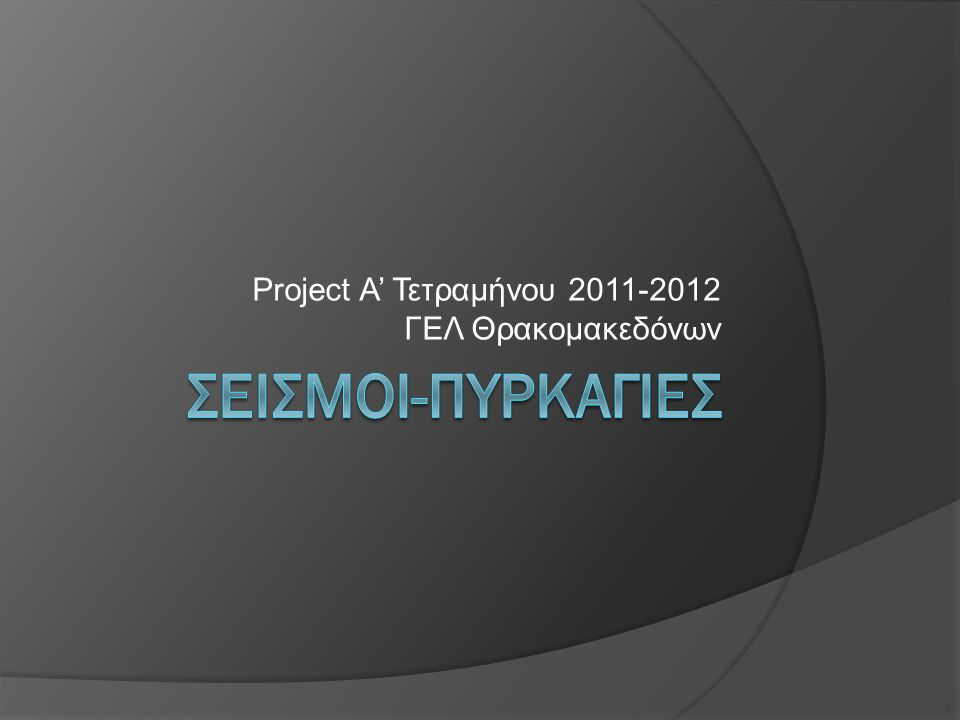 Project Α' Τετραμήνου 2011-2012 ΓΕΛ Θρακομακεδόνων