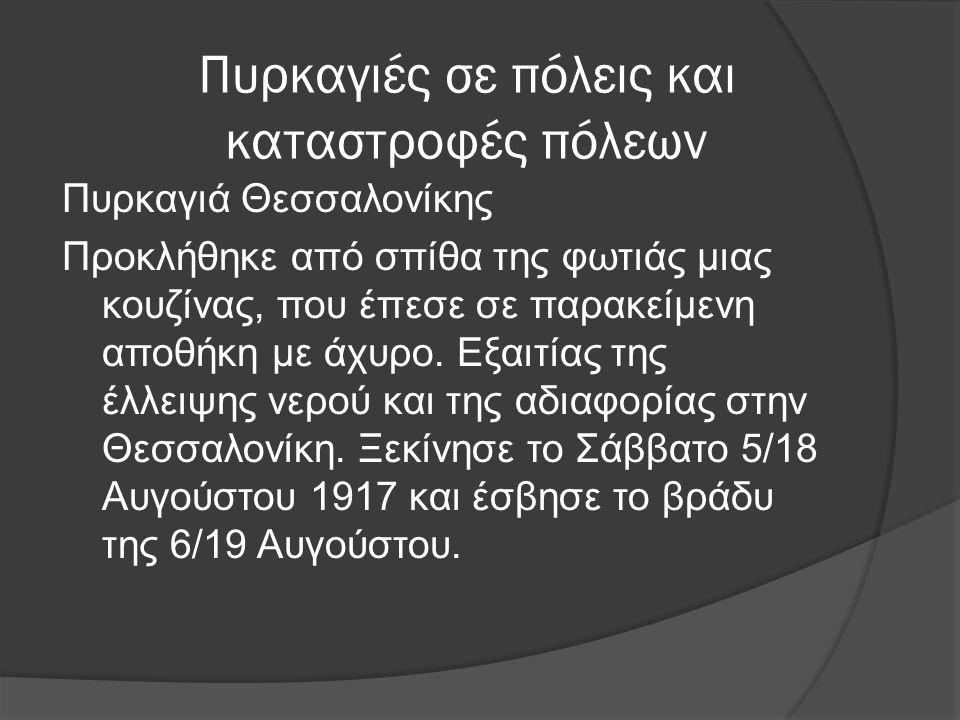 Πυρκαγιές σε πόλεις και καταστροφές πόλεων Πυρκαγιά Θεσσαλονίκης Προκλήθηκε από σπίθα της φωτιάς μιας κουζίνας, που έπεσε σε παρακείμενη αποθήκη με άχυρο.