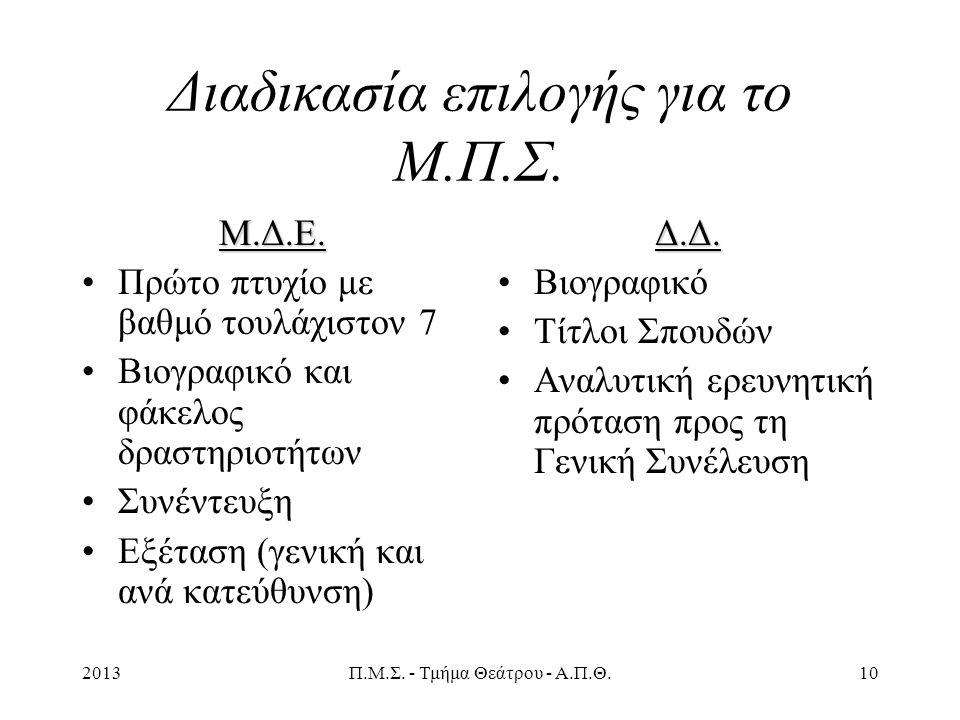 2013Π.Μ.Σ. - Τμήμα Θεάτρου - Α.Π.Θ.10 Διαδικασία επιλογής για το Μ.Π.Σ.