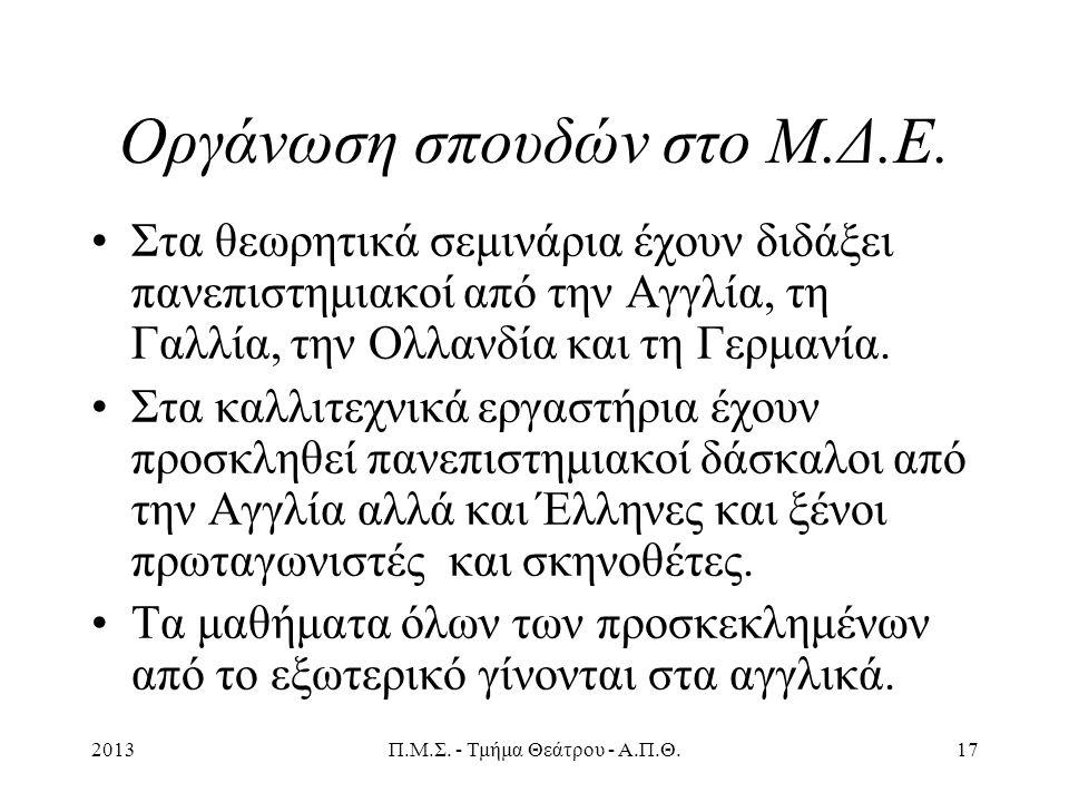 2013Π.Μ.Σ. - Τμήμα Θεάτρου - Α.Π.Θ.17 Οργάνωση σπουδών στο Μ.Δ.Ε.
