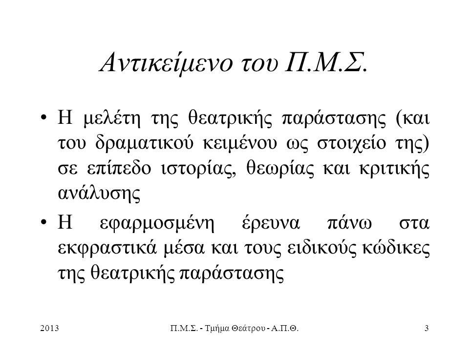 2013Π.Μ.Σ. - Τμήμα Θεάτρου - Α.Π.Θ.3 Αντικείμενο του Π.Μ.Σ.