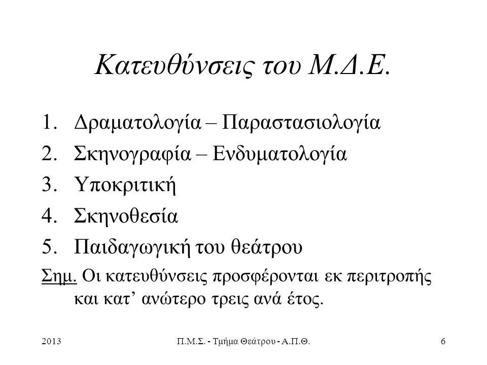 2013Π.Μ.Σ. - Τμήμα Θεάτρου - Α.Π.Θ.6 Κατευθύνσεις του Μ.Δ.Ε.