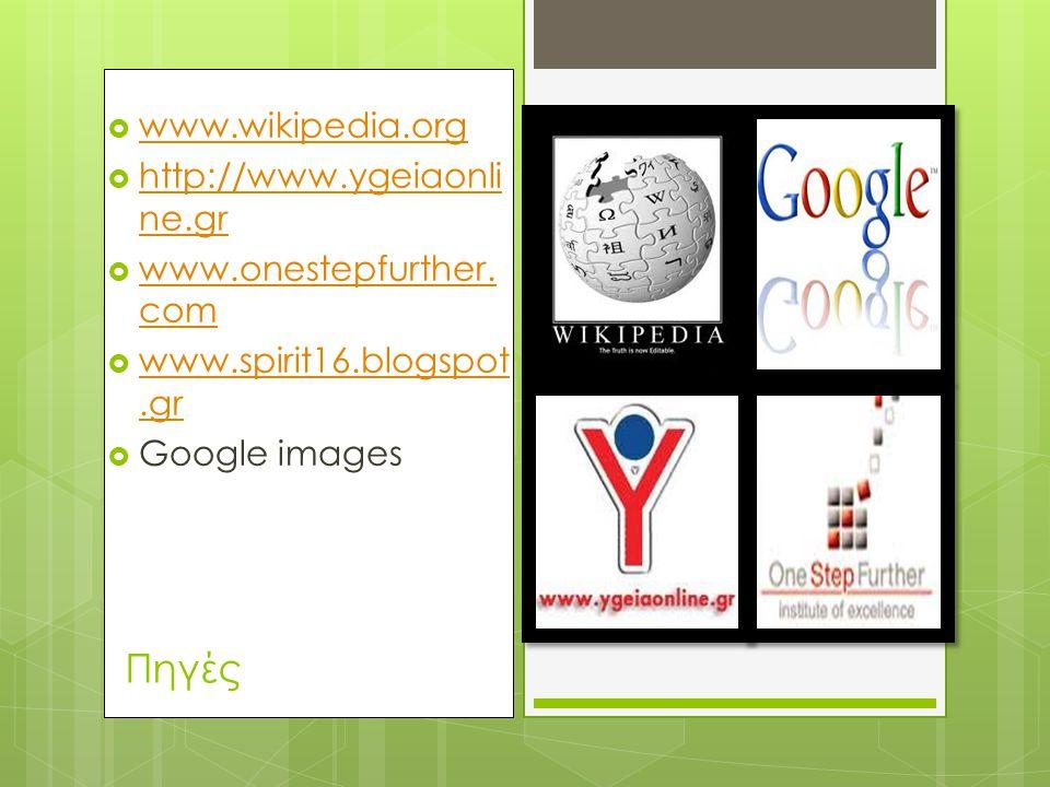  www.wikipedia.org www.wikipedia.org  http://www.ygeiaonli ne.gr http://www.ygeiaonli ne.gr  www.onestepfurther. com www.onestepfurther. com  www.
