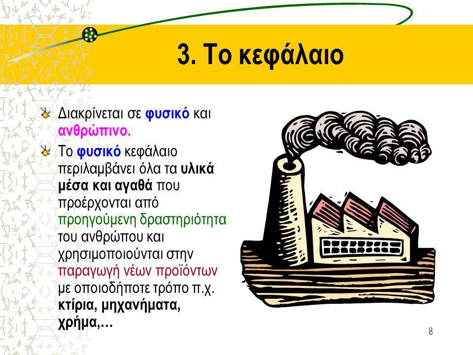 7 2. Η εργασία Βασικός συντελεστής παραγωγής είναι η ανθρώπινη εργασία (προσπάθεια), σωματική ή πνευματική.