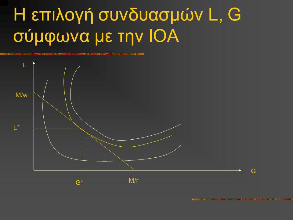 Η επιλογή συνδυασμών L, G σύμφωνα με την ΙΟΑ G L M/w M/r G* L*