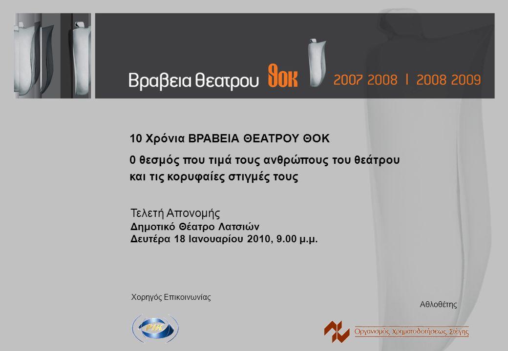 Τα Βραβεία Θεάτρου ΘΟΚ απονέμονται κάθε δύο χρόνια σε καλλιτέχνες από τον επαγγελματικό χώρο, οι οποίοι ως συντελεστές κυπριακών θεατρικών παραγωγών σημείωσαν ξεχωριστές επιδόσεις στους τομείς:  Θεατρική Συγγραφή/Θεατρική Διασκευή/Σύνθεση Κειμένου  Υποκριτική Ερμηνεία Καλύτερου Ανδρικού Ρόλου Ερμηνεία Καλύτερου Γυναικείου Ρόλου  Σκηνοθεσία  Σκηνογραφία  Ενδυματολογία  Μουσική  Χορογραφία/Κίνηση  Φωτιστικός Σχεδιασμός/Πολυμέσα Για πρώτη φορά, θα απονεμηθεί και Βραβείο Καλύτερης Παράστασης Παιδικού/Νεανικού έργου.