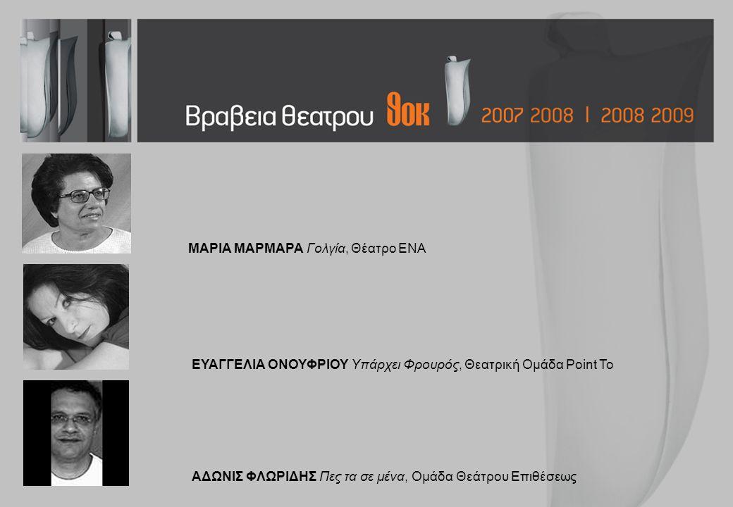 10 Χρόνια ΒΡΑΒΕΙΑ ΘΕΑΤΡΟΥ ΘΟΚ - η 5 η τελετή Σκηνοθετική επιμέλεια-παρουσίαση τελετής: Σταμάτης Κραουνάκης Επί σκηνής: Νεκτάριος Θεοδώρου, Στέφανος Ιωαννίδης, Ερμίνα Κυριαζή, Μάρα Κωνσταντίνου, Νικόλας Στυλιανού, Στέλα Φυρογένη, Νιόβη Χαραλάμπους, Γιώργος Χριστοδουλίδης, Δανάη Χρίστου Πιάνο: Νίκος Ευαγγέλου Σαξόφωνο: Ιάκωβος Πάρπας