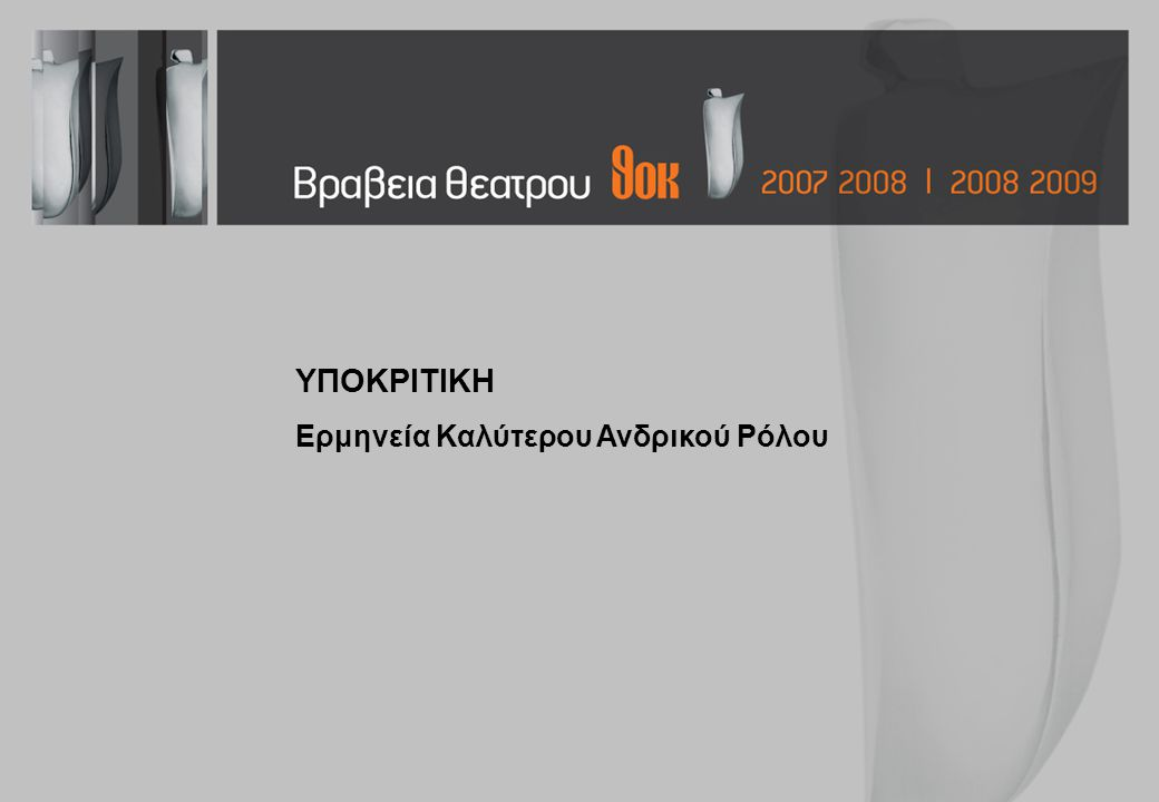ΚΩΣΤΑΣ ΚΑΚΟΓΙΑΝΝΗΣ Τέννεσση Ουίλλιαμς, Γυάλινος Κόσμος Σκηνοθεσία: Εύης Γαβριηλίδης παραγωγή ΕΘΑΛ, 2008-2009 ΓΙΩΡΓΟΣ ΚΟΛΙΑΣ Θηβαΐς ΧΙΙ: Ικεσία, βασισμένο στο έπος Θηβαΐς του Στάτιου Σκηνοθεσία: Μαγδαλένα Ζήρα παραγωγή Θεατρική Ομάδα Ανεράδα και Παραπλεύρως Παραγωγές, 2008-2009 ΣΑΒΒΑΣ ΣΑΒΒΑ Διονύσιου Σολωμού, Η Γυναίκα της Ζάκυνθος Σκηνοθεσία: Δέσποινα Μπεμπεδέλη παραγωγή Σατιρικό Θέατρο, 2008-2009