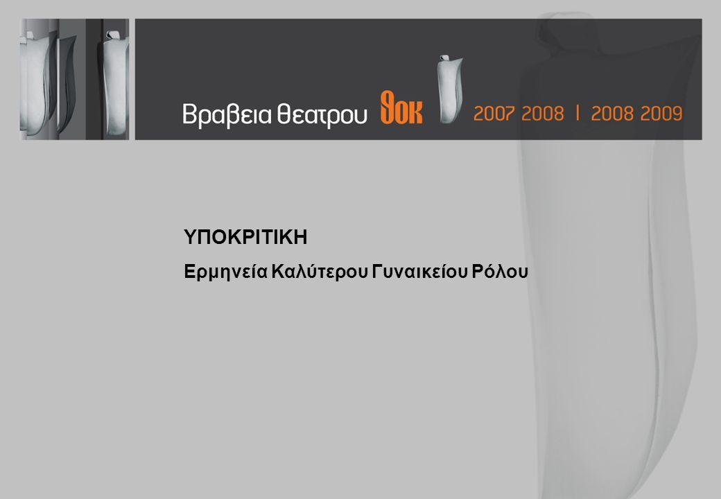 ΜΑΧΗ ΔΗΜΗΤΡΙΑΔΟΥ LINDAHL Θηβαΐς ΧΙΙ: Ικεσία, βασισμένο στο έπος Θηβαΐς του Στάτιου Σκηνοθεσία: Μαγδαλένα Ζήρα παραγωγή Θεατρική Ομάδα Ανεράδα και Παραπλεύρως Παραγωγές, 2008-2009 ΙΣΙΔΩΡΟΣ ΣΙΔΕΡΗΣ Αριστοφάνη, Νεφέλες Σκηνοθεσία: Βαρνάβας Κυριαζής παραγωγή ΘΟΚ, 2008-2009 ΛΙΖΑ ΤΣΑΓΓΑΡΙΔΟΥ, ΕΛΕΝΑ ΧΑΤΖΗΔΑΚΗ ΟN/OFF (Life Cuts) Σκηνοθεσία: Λέα Μαλένη παραγωγή ΘΟΚ, 2007-2008