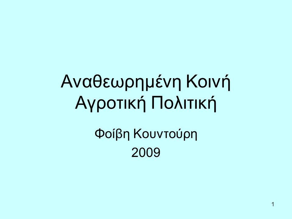 1 Αναθεωρημένη Κοινή Αγροτική Πολιτική Φοίβη Κουντούρη 2009