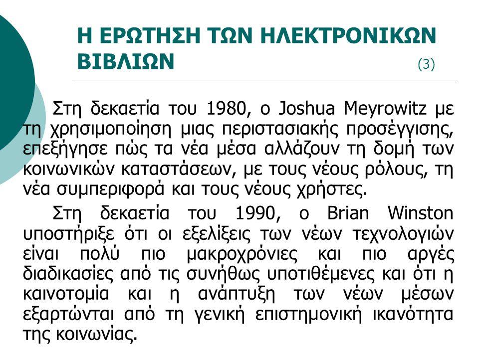 Η ΕΡΩΤΗΣΗ ΤΩΝ ΗΛΕΚΤΡΟΝΙΚΩΝ ΒΙΒΛΙΩΝ (3) Στη δεκαετία του 1980, ο Joshua Meyrowitz με τη χρησιμοποίηση μιας περιστασιακής προσέγγισης, επεξήγησε πώς τα