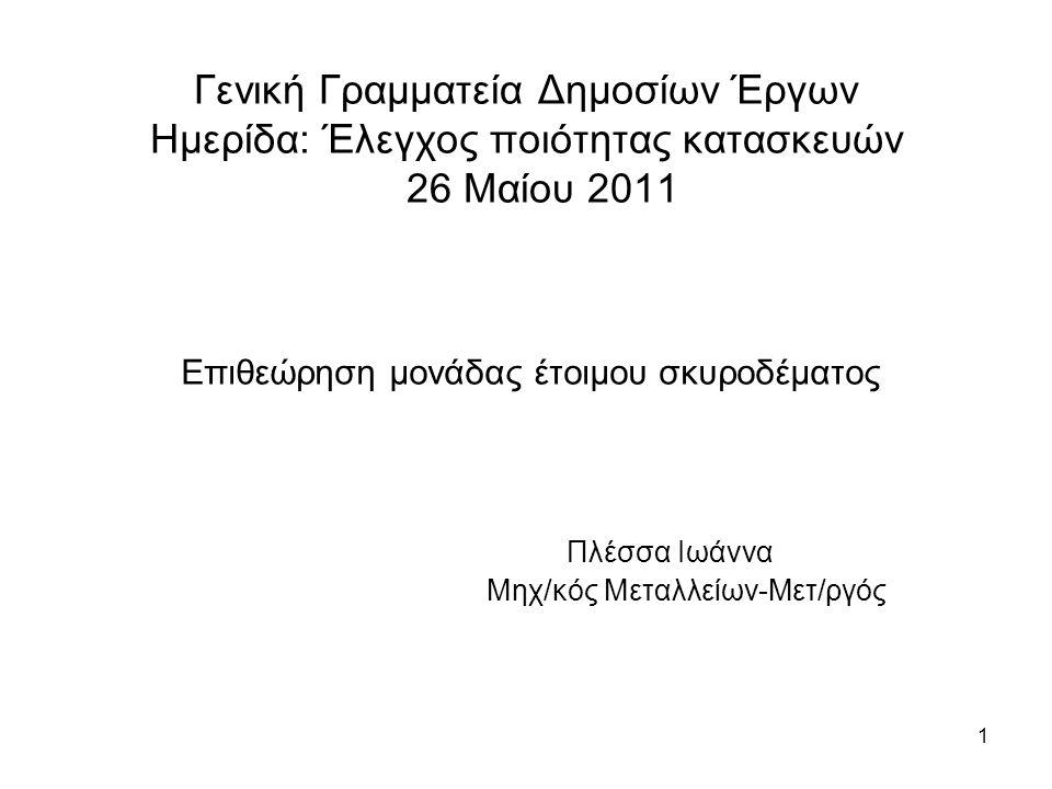 2 Θεσμικό πλαίσιο Άρθρο 21 του Νόμου 1418/84 και η τροποποίηση αυτού με το άρθρο 4 του Νόμου 2229/94 Kανονισμός διενέργειας ελέγχου ποιότητας υλικών και έργων (2001) Κανονισμός Τεχνολογίας Σκυροδέματος (1997) και Προσαρμογή του Κανονισμού Τεχνολογίας Σκυροδέματος (2002) Προεδρικό διάταγμα ΠΔ 121/01 για επιβολή προστίμου