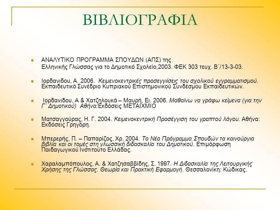 ΒΙΒΛΙΟΓΡΑΦΙΑ ΑΝΑΛΥΤΙΚΟ ΠΡΟΓΡΑΜΜΑ ΣΠΟΥΔΩΝ (ΑΠΣ) της Ελληνικής Γλώσσας για το Δημοτικό Σχολείο,2003. ΦΕΚ 303 τευχ. Β΄/13-3-03. Ιορδανιδου, Α. 2006. Κειμ