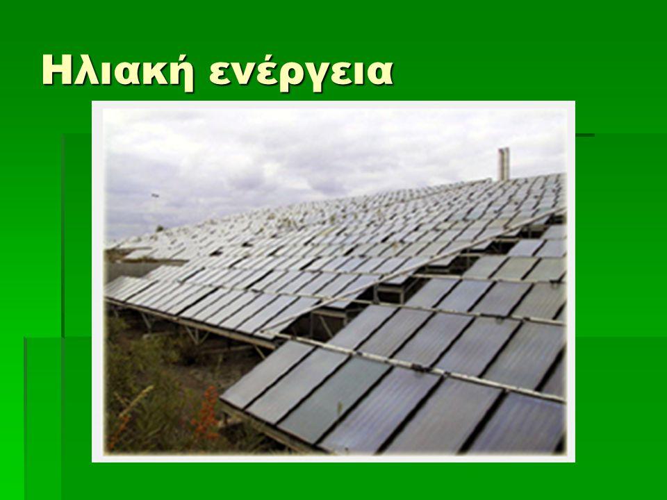  Ενεργητικά ηλιακά συστήματα είναι όσα συλλέγουν την ηλιακή ακτινοβολία, και στη συνέχεια τη μεταφέρουν με τη μορφή θερμότητας σε νερό, σε αέρα ή σε κάποιο άλλο ρευστό.