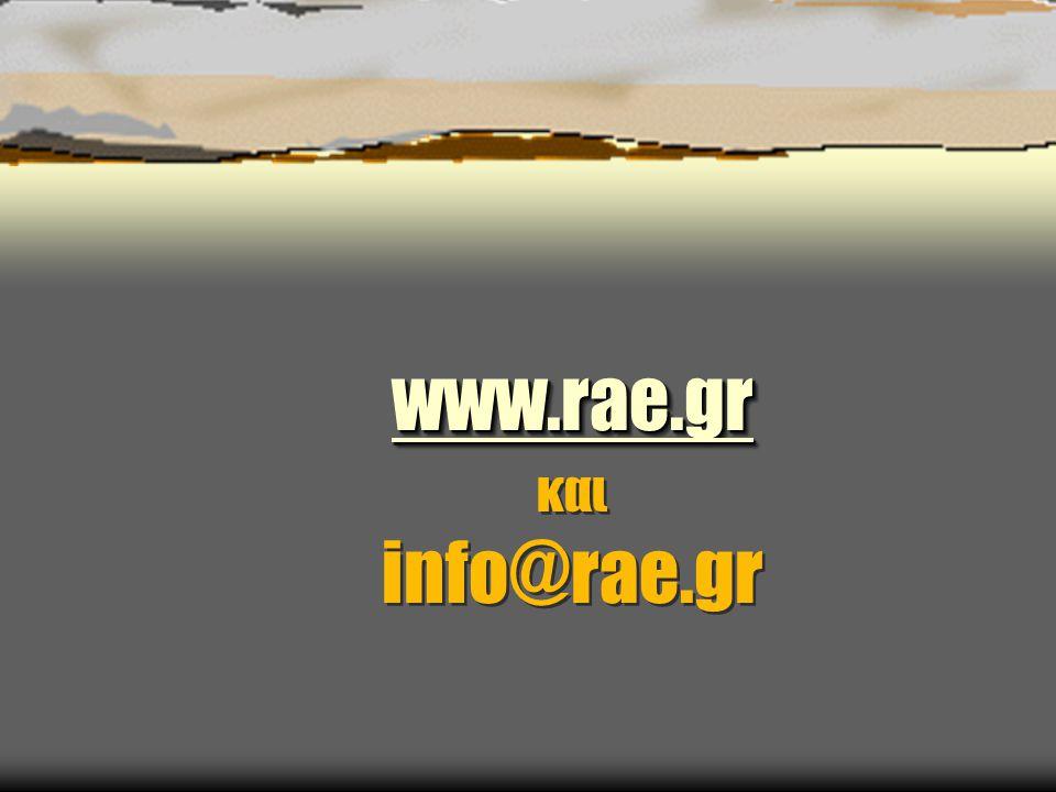www.rae.gr www.rae.gr www.rae.gr και info@rae.gr www.rae.gr www.rae.gr www.rae.gr και info@rae.gr