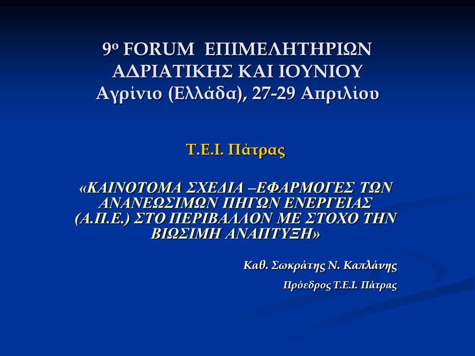 9 ο FORUM ΕΠΙΜΕΛΗΤΗΡΙΩΝ ΑΔΡΙΑΤΙΚΗΣ ΚΑΙ ΙΟΥΝΙΟΥ Αγρίνιο (Ελλάδα), 27-29 Απριλίου Τ.Ε.Ι.