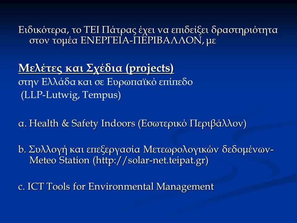 Ειδικότερα, το ΤΕΙ Πάτρας έχει να επιδείξει δραστηριότητα στον τομέα ΕΝΕΡΓΕΙΑ-ΠΕΡΙΒΑΛΛΟΝ, με Μελέτες και Σχέδια (projects) στην Ελλάδα και σε Ευρωπαϊκό επίπεδο (LLP-Lutwig, Tempus) α.