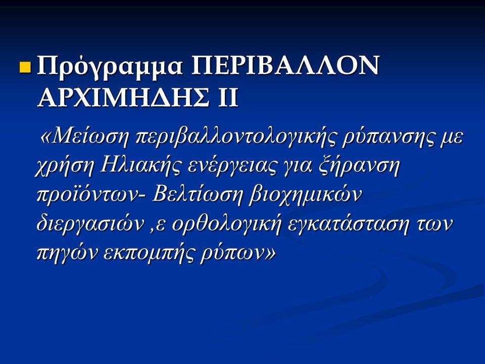 Ανάπτυξη Πρόγραμμα ΕΞΟΙΚΟΝΟΜΩ, (ΕΠΑΝ & Περ.Δυτικής Ελλάδος) Πρόγραμμα ΕΞΟΙΚΟΝΟΜΩ, (ΕΠΑΝ & Περ.