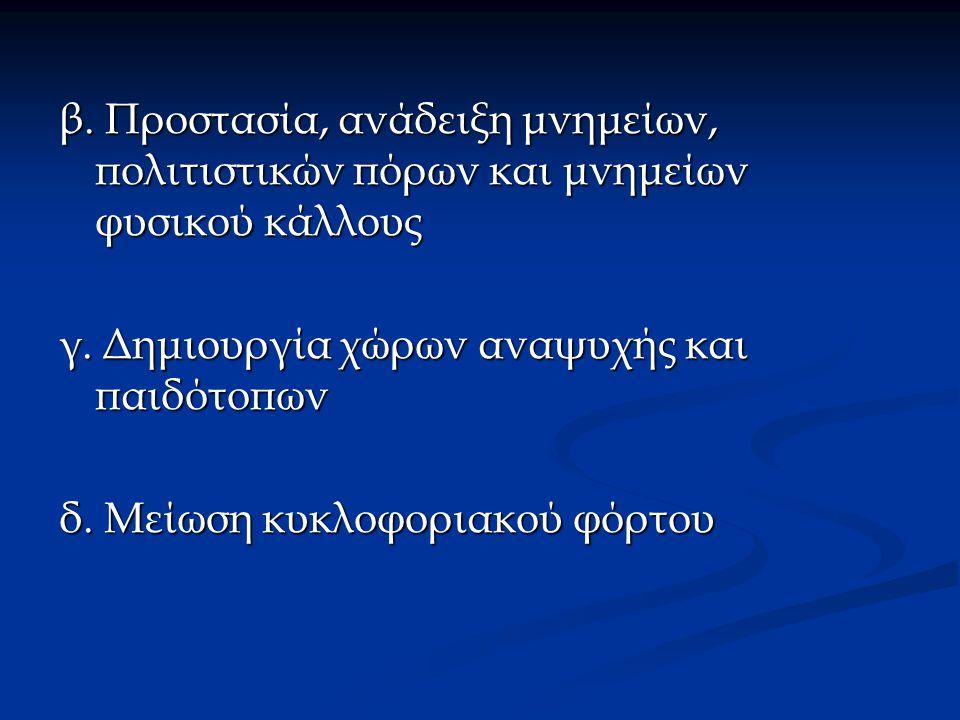 β. Προστασία, ανάδειξη μνημείων, πολιτιστικών πόρων και μνημείων φυσικού κάλλους γ.